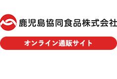 鹿児島協同食品株式会社 KYOU-SHOKU