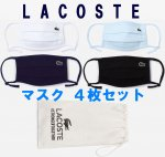 <img class='new_mark_img1' src='https://img.shop-pro.jp/img/new/icons13.gif' style='border:none;display:inline;margin:0px;padding:0px;width:auto;' />LACOSTE フェイスマスク 4枚セット Mサイズ 色選択(組み合わせ希望色を備考欄に記載)