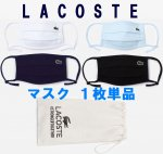 <img class='new_mark_img1' src='https://img.shop-pro.jp/img/new/icons13.gif' style='border:none;display:inline;margin:0px;padding:0px;width:auto;' />LACOSTE フェイスマスク 1枚単品 Mサイズ 色選択