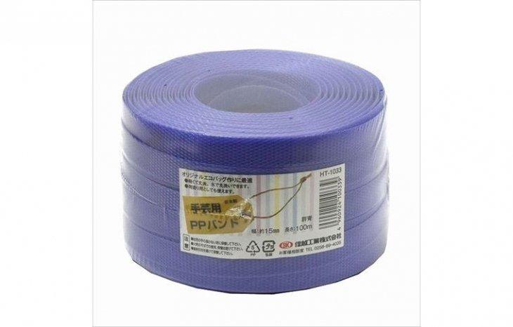 【 新商品 】 PPバンド 群青 15mm(15.5)x100m 手芸用 梱包にも