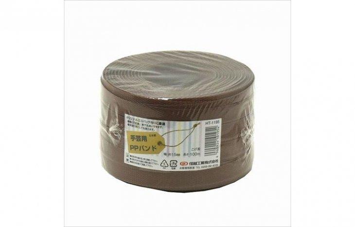 【 新商品 】 PPバンド こげ茶 15mm(15.5)x100m 手芸用 梱包にも