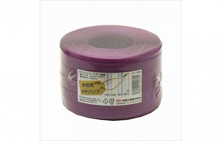 【 新商品 】 PPバンド 紫 15mm(15.5)x100m 手芸用 梱包にも