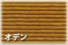 【紙バンド】 [65/5] オデン 50m (12本)