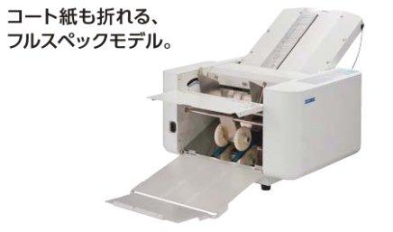ライオン事務器 LF-S670 全自動紙折機(ストッパータイプ)  846-45 【送料無料】