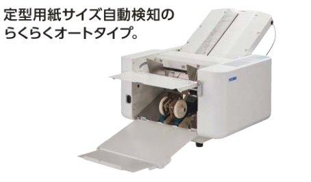 ライオン事務器 LF-S650 全自動紙折機(ストッパータイプ)  846-44 【送料無料】
