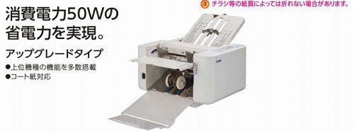 ライオン事務器 LF-S640 手動設定紙折機(ストッパータイプ)  846-43 【送料無料】