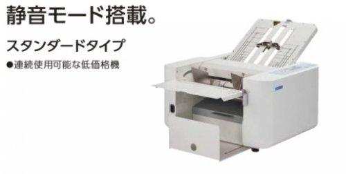 ライオン事務器 LF-S620 手動設定紙折機(ストッパータイプ)  846-42 【送料無料】