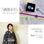 5/19(土)・5/20(日)「洒落水引ワークショップ」お申込みフォーム
