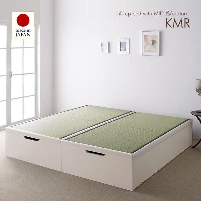 日本製・安心の品質!美草仕様ヘッドボードレス日本製タタミベッド【KMR】(大容量収納跳ね上げ式)