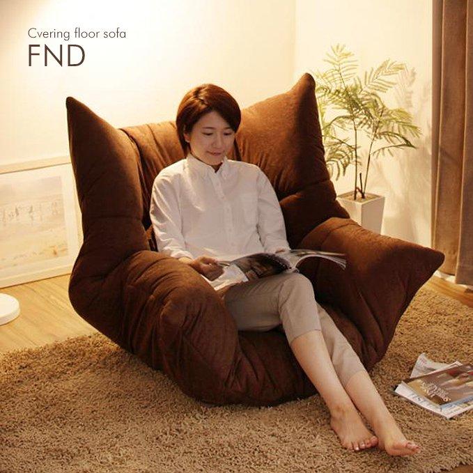 ウォッシャブル!コンパクトフロアソファ【FND】(マルチリクライニング)