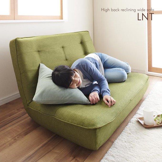 日本製ハイバック&リクライニングソファ【LNT-ファブリック】(ポケットコイル仕様)