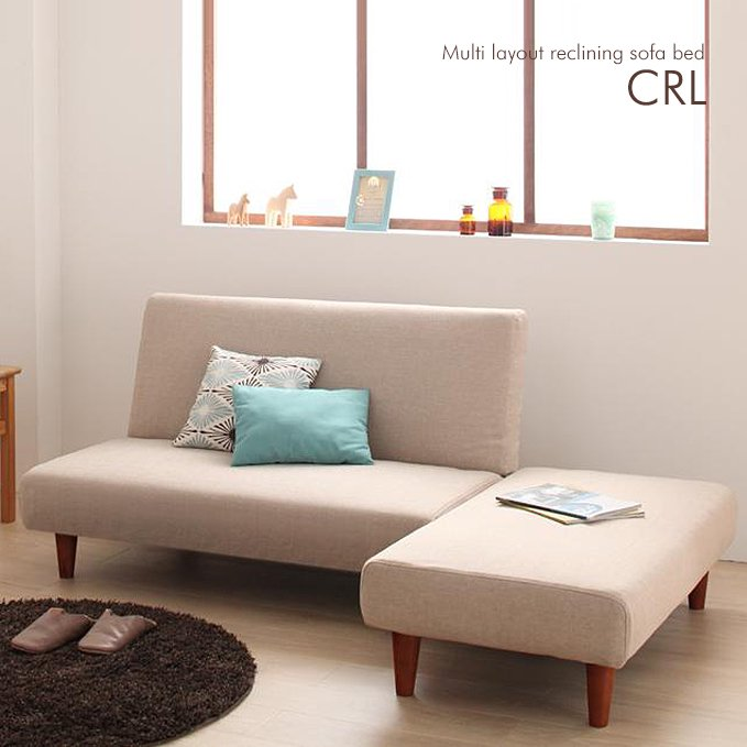 レイアウト自在!マルチに使える簡単便利なソファベッド【CRL】(リクライニング付き)