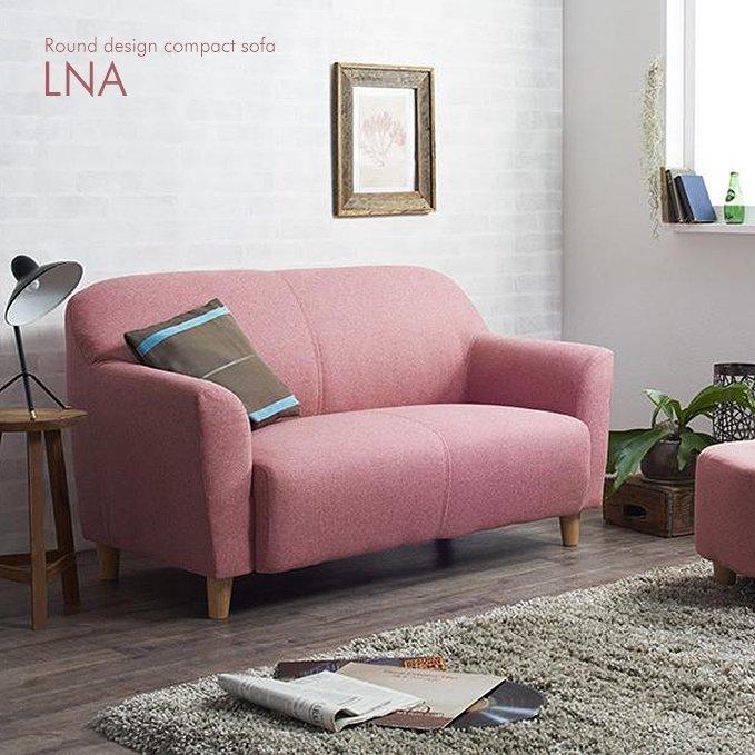 コンパクトで丸みのある可愛いソファ【LNA】2人掛け