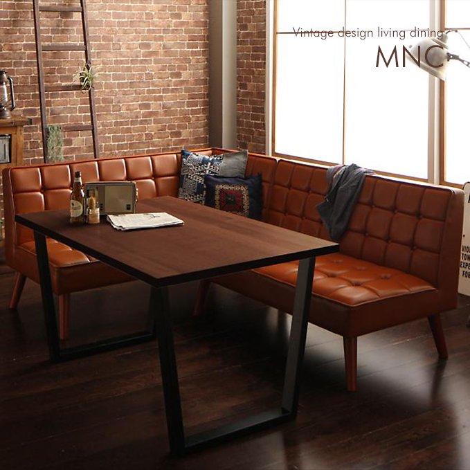 ヴィンテージデザイン・ソファダイニングテーブルセット【MNC】3点セット(テーブル幅120)
