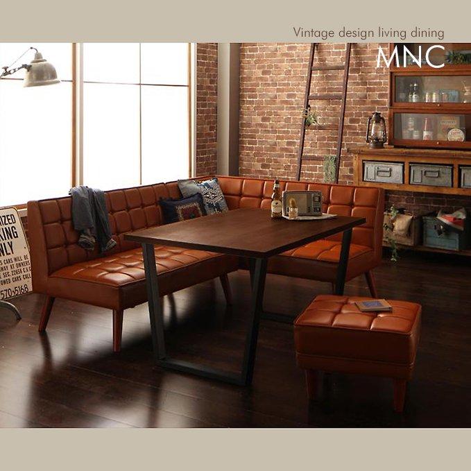 ヴィンテージデザイン・リビングダイニングテーブルセット【MNC】4点オットマンセット(テーブル幅120)