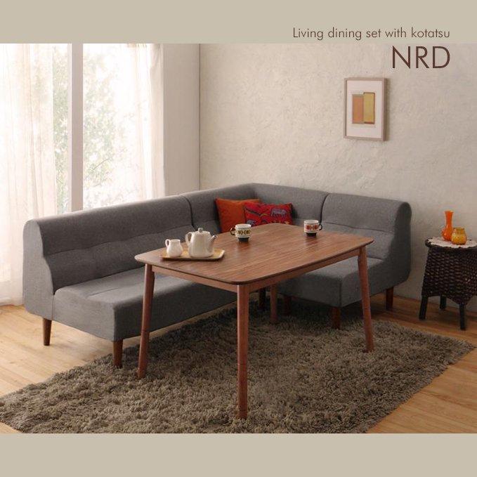 こたつにもなるリビングダイニングテーブル4点セット【NRD】