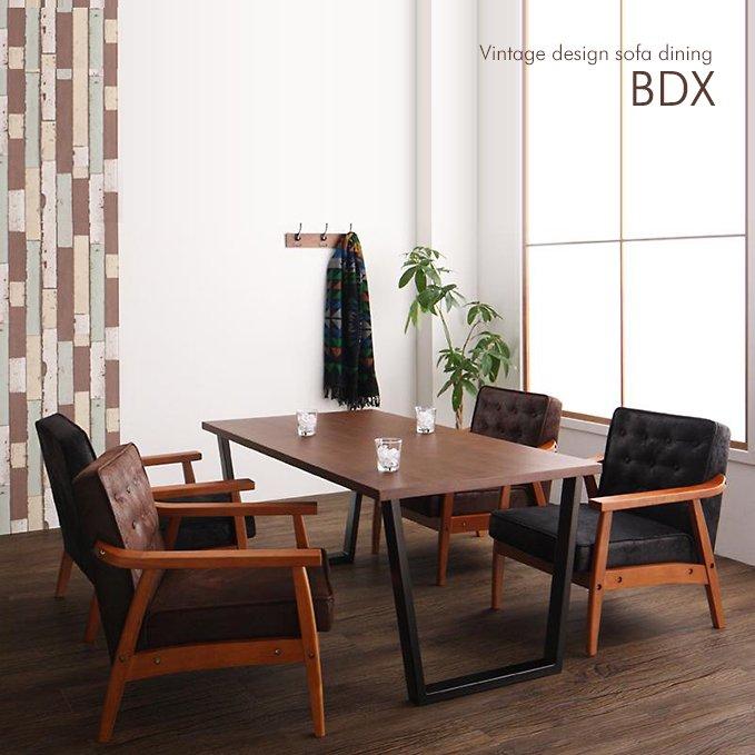 ヴィンテージデザイン!ソファーダイニングテーブルセット【BDX】5点セット