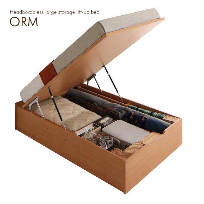 ヘッドボードレス跳ね上げ式大容量収納ベッド【ORM】(縦開き)