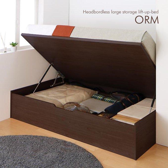 ヘッドボードレス跳ね上げ式大容量収納ベッド【ORM】(横開き)