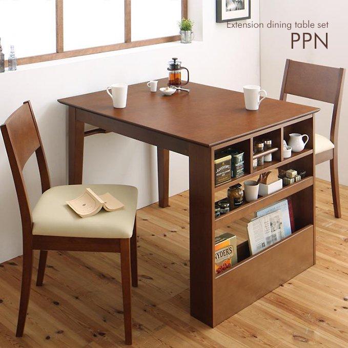 テーブルが伸長(100~135)する棚付きコンパクトダイニングテーブルセット「PPN」