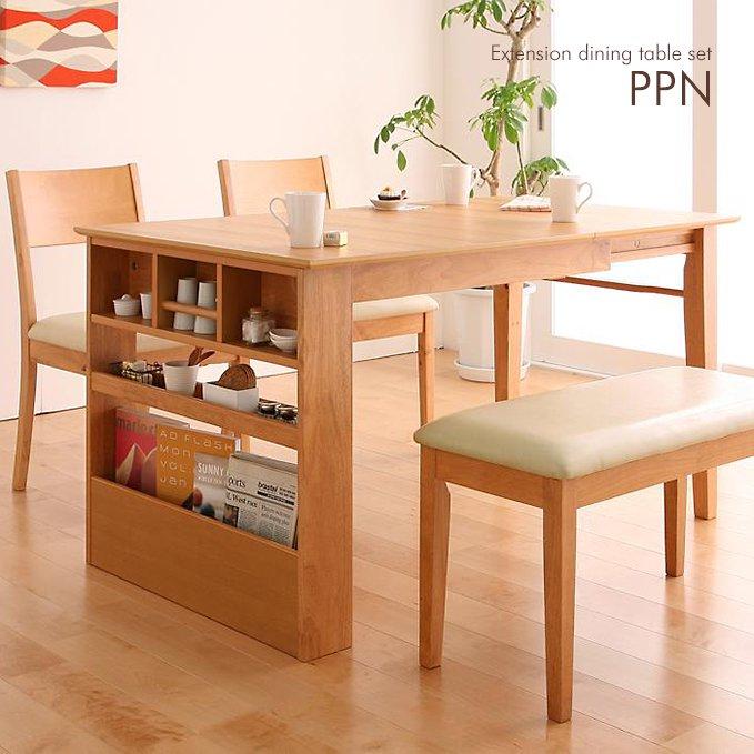 テーブルが伸長(100〜135)する!棚付きコンパクトダイニングテーブルセット【PPN】(4点セット)