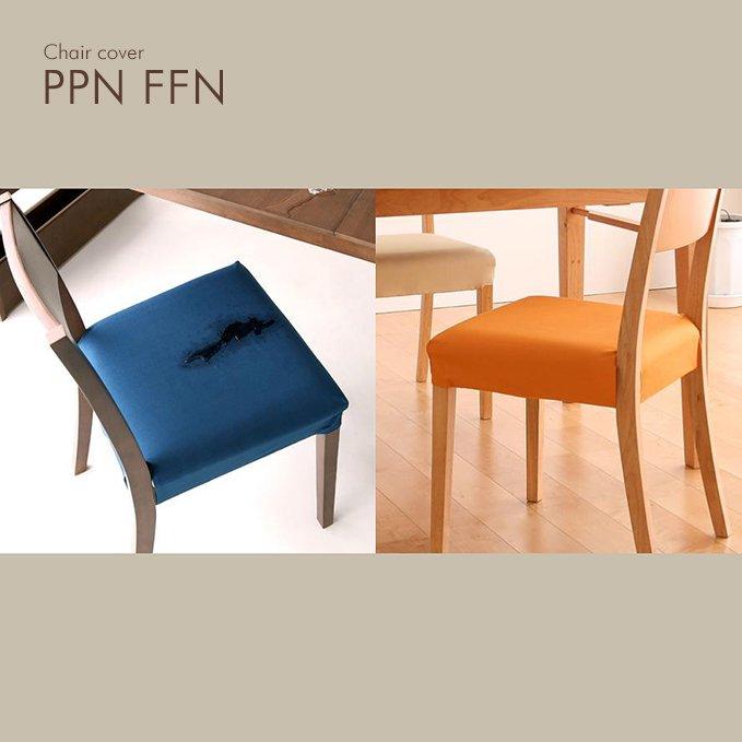 テーブルが伸長する!棚付きコンパクトダイニング【PPN】【FLN】専用チェアカバー