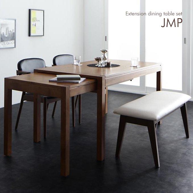 天然木エクステンションダイニングテーブルセット【JMP】4点セット