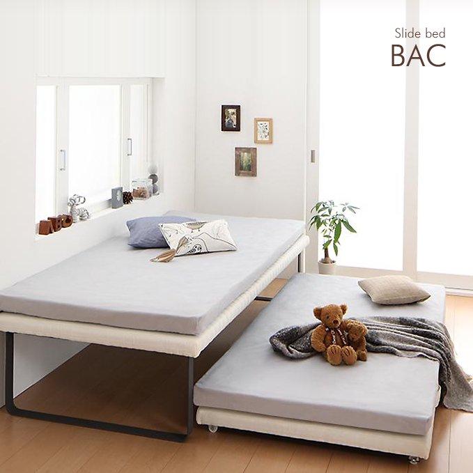 省スペース・スライド親子ベッド BAC