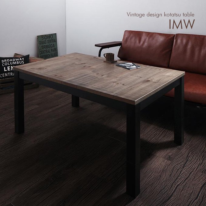 古木風デザインこたつテーブル【IMW】(継ぎ脚付き)