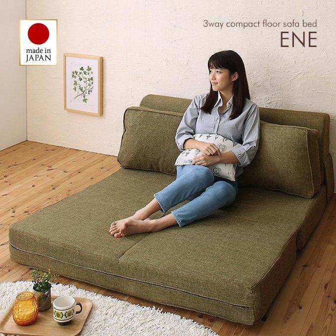 3wayコンパクトソファーベッド【ENE】