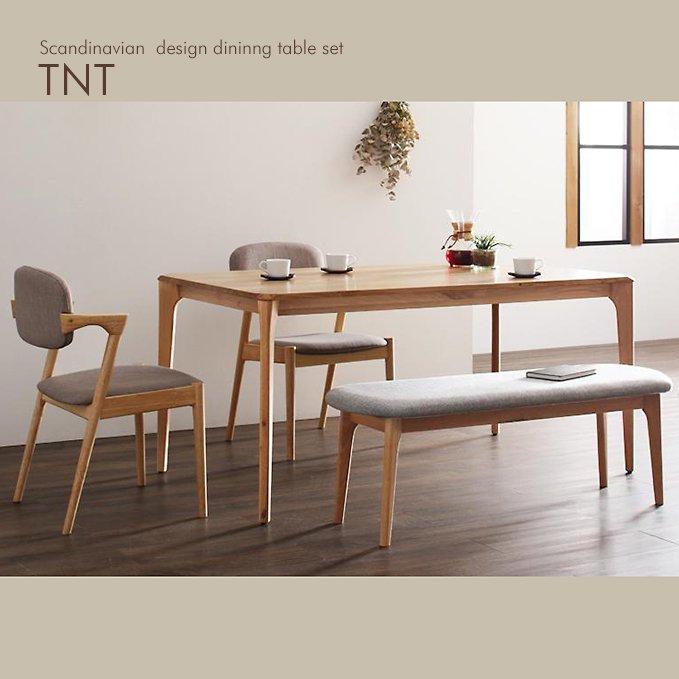 北欧風デザインダイニング4点セット【TNT】(オーク無垢材使用)