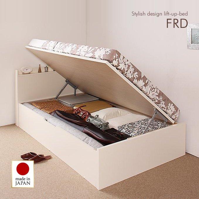 日本製フレーム跳ね上げ式大容量収納ベッド【FRD】(横開き)