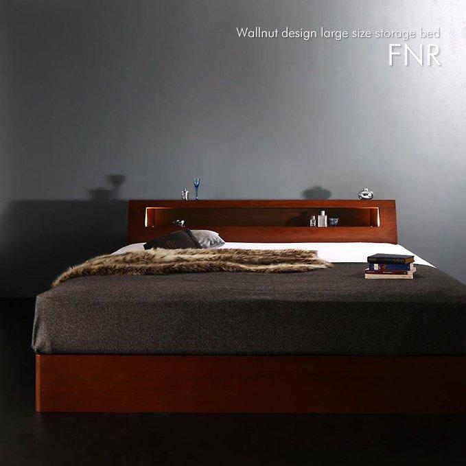 ウォールナットデザインラージサイズ収納ベッド