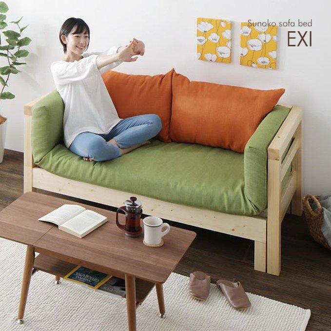 スライド式ソファーベッド【EXI】