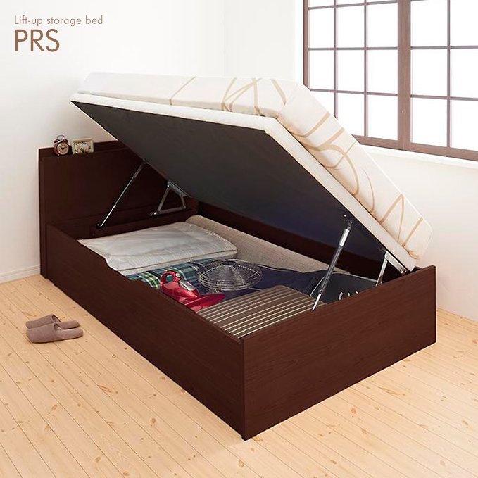 通気性のある床板!跳ね上げ式大容量収納ベッド【PRS】(横開き)