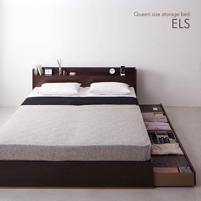 クイーンサイズ引き出し収納付きベッド【ELS】