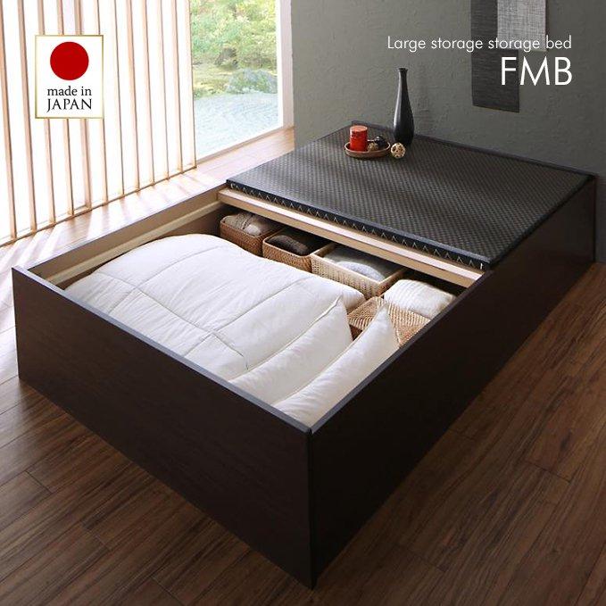 布団がしまえる美草畳収納ベッド【FMB】