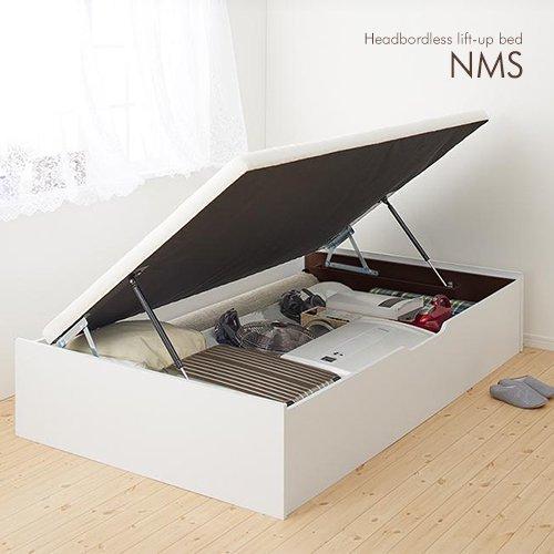 通気性のある床板!ヘッドボードレス跳ね上げ式大容量収納ベッド【NMS】(横開き)
