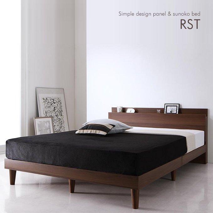 シンプル&スタイリッシュデザインすのこベッド【RST】