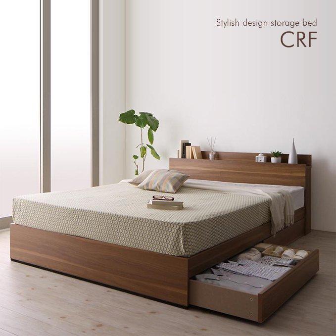 ウォールナットデザイン収納ベッド【CRF】(照明・コンセント付き)