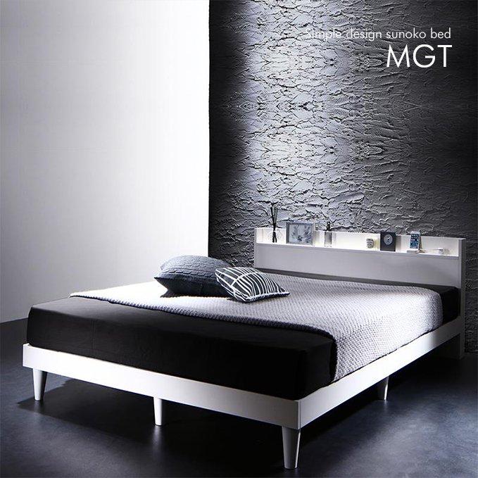 ンプル&スタイリッシュデザインすのこベッド【MGT】