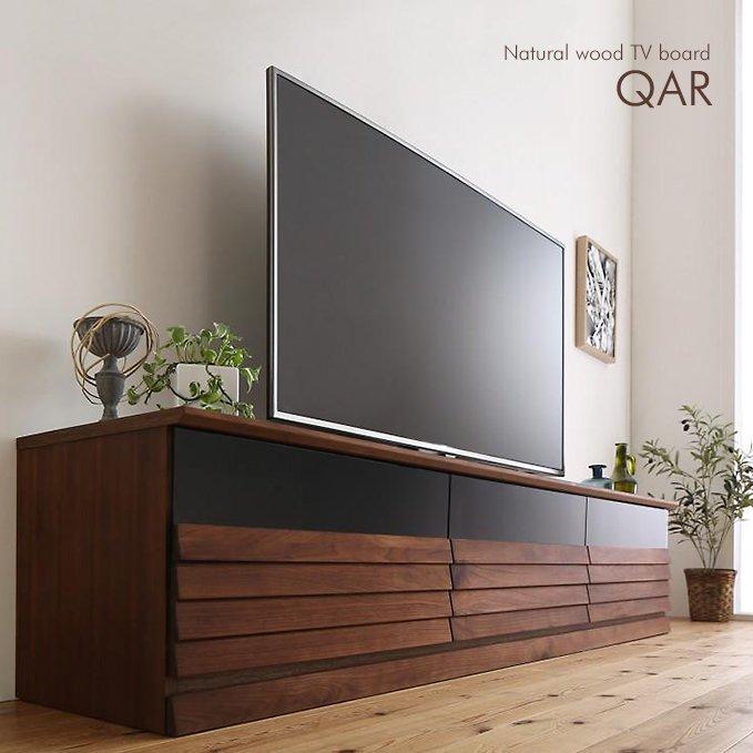 木の温もり漂う大型テレビ対応TVボード【QAR】