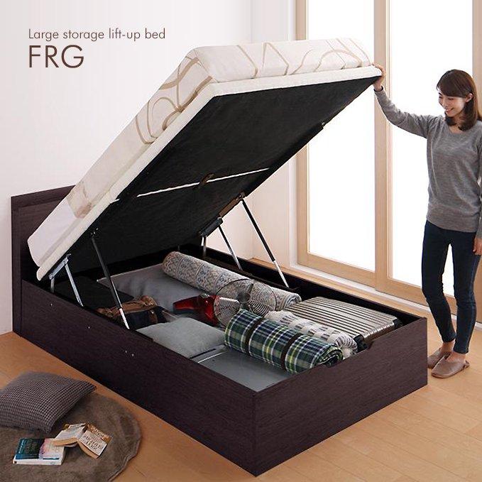 搬入しやすい分割式床板!大容量収納跳ね上げ式ベッド【FRG】