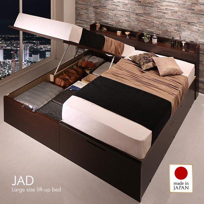 ラージサイズ跳ね上げ式大容量収納ベッド【JAD】