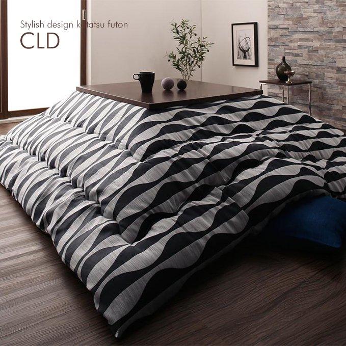 高級感のあるサテン織り!インテリア性の高いデザインこたつ布団【CLD】
