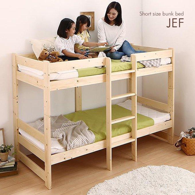 コンパクトなショートサイズ!キッズ2段ベッド【JEF】