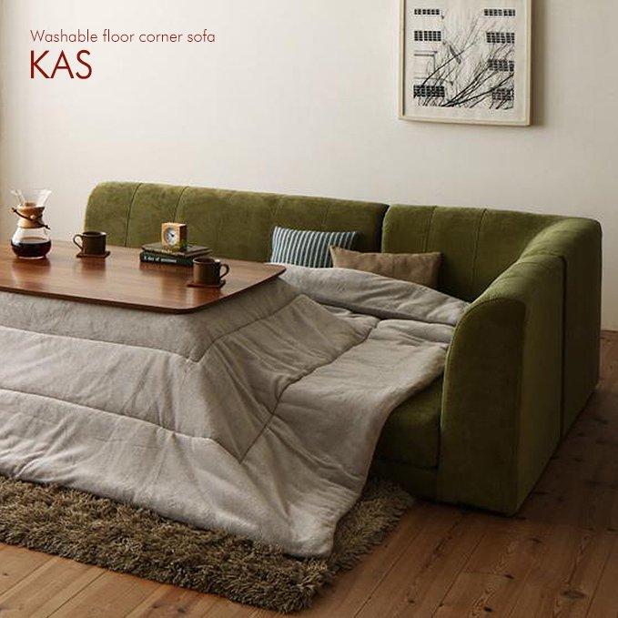 カバーリングフロアタイプコーナーソファ「KAS」
