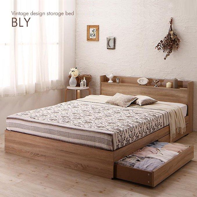 古木風ヴィンテージデザイン収納ベッド【BLY】