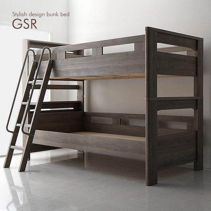 大きくなっても使える!デザイン性の高い2段ベッド【GSR】