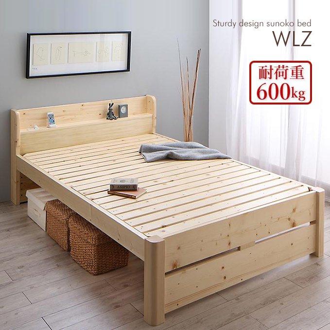 超頑丈設計!高さ調節可能すのこベッド【WLZ】